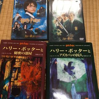 ハリーポッター 本 DVD
