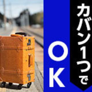羽咋市・金沢市◆高収入◆寮費無料