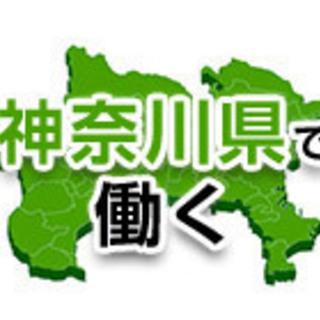 川崎市・相模原市◆高収入◆寮費無料
