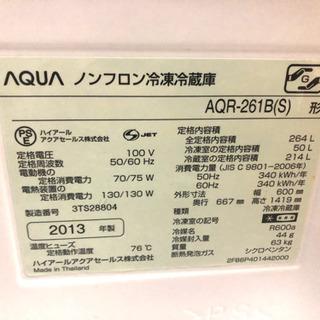 AQUA 冷蔵庫 2014年