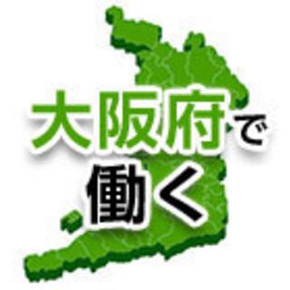 枚方市・摂津市◆高収入◆寮費無料