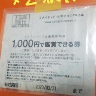 未使用 映画鑑賞チケット2枚❗ 3月31日まで!