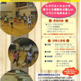 3/7(土)バスケットボールキッズ大会のお知らせ