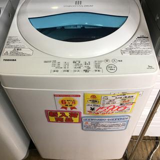 2017年製 TOSHIBA 5.0kg洗濯機 AW-5G5