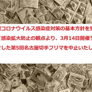 【重要】開催中止★3月14日開催★第5回名古屋切手フリマ★