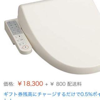 3/7まで大幅値下げ!→温水便座お安くいかがですか