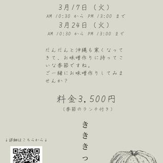 みそセミナー今季ラスト!!
