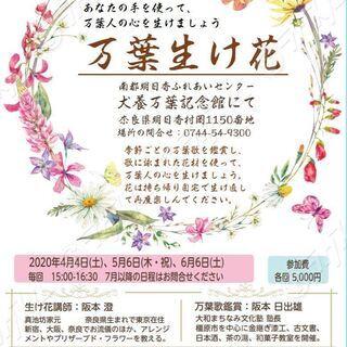 明日香村で万葉人の心を生けましょう  「万葉生け花教室」