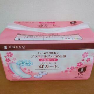 【未開封新品】お産パッド ソフトレーヌ αガード Sサイズ 10枚