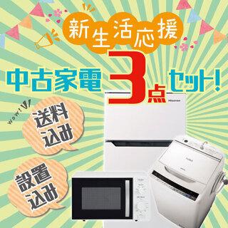 ☆冷蔵庫・洗濯機・電子レンジ3点セット24000円!!☆札幌市内...
