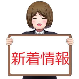 ★★個室寮費ずーっと無料&即入寮可★★