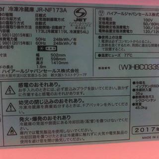☆冷蔵庫☆Haier 173A 2017年製