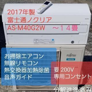 ◎設置込み❗2017年製、富士通 AS-M40G2W ~14畳
