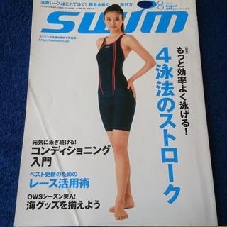 117.月刊Swim 2012/8 もっと効率よく泳げる!4泳法...