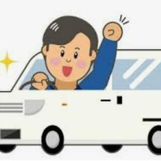 日当10000円保証!!安定の配送業はこれだ!!★★ガソリン代も...