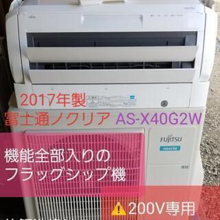 ◎設置込み❗2017年製、富士通 AS-X40G2W ~14畳