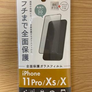 iPhone画面保護ガラスフィルム