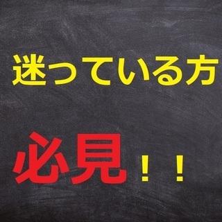※閲覧注意※ ★★個室寮費ずーっと無料&即入寮可★★