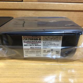 2コセット 無印 お弁当箱 スクエア460ml