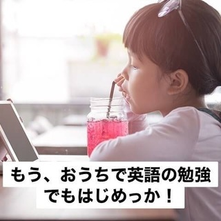 こんな時だから自宅でオンラインレッスン☆小学生・中学生・高校生限...