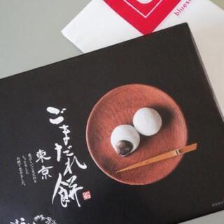 ごまだれ餅 【賞味期限2020:04:19】東京みやげ  お土産...