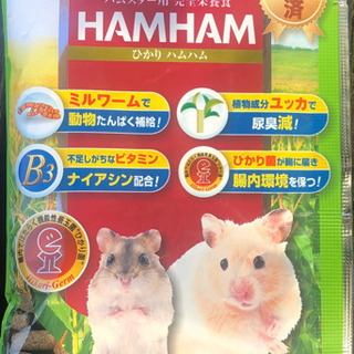 Hikari ハムスターの餌 ひかりハムハム 試供品