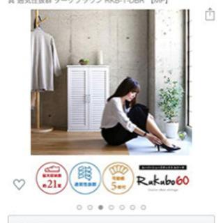 シューズボックス ルーバー式 下駄箱 玄関収納 家具 0円