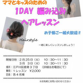 ☆1DAY編み込みヘアレッスン☆ 追加日程3/10