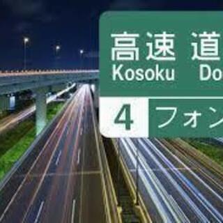 緊急募集 高速道路通信工事の支援業務(工事立会)