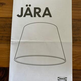 IKEAの照明器具その2
