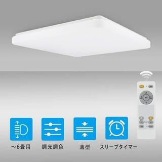 【新品・未使用】シーリングライト 薄型 LEDライト 調光調色 ...