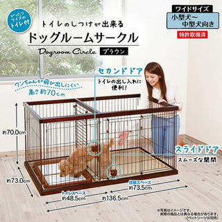 【決定済み】ペットケージ 小型犬~中型犬向き
