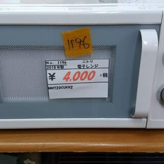 【リサイクルショップどりーむ天保山店】1196 NITORI ニ...