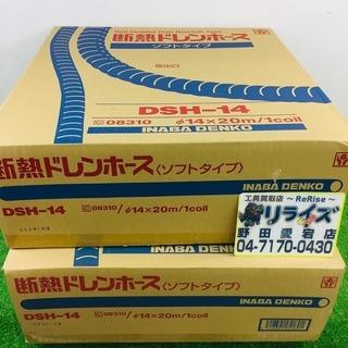 因幡電工 ドレンホース2個セット DSH-14 【リライズ…
