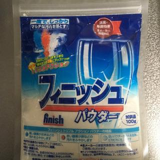 食洗機用洗剤 フィニッシュパウダー 100g