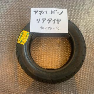 バイクのタイヤ交換致します!ヤマハ ビーノ リアタイヤ②  90...