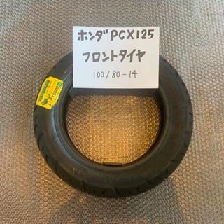 バイクのタイヤ交換致します!ホンダ PCX125 フロントタイヤ...