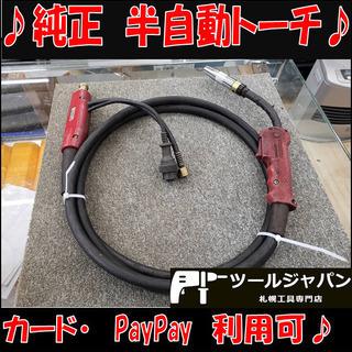 値下げ交渉可能!ヤB74 Panasonic 半自動溶接トーチ ...