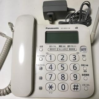 家電の電話機(多機能)