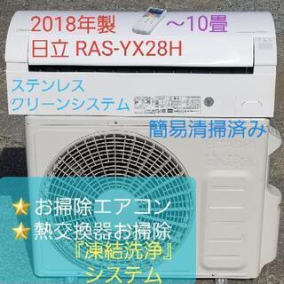 ◎設置込み❗2018年製、日立 白くまくん RAS-YX28H ...