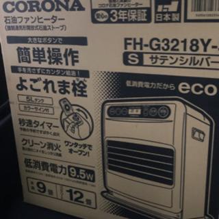 新品未使用ファンヒーター/エコ/チャイルドロック