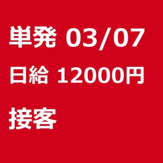 【急募】 03月07日/単発/日払い/成田市:クレープ店のスタッ...