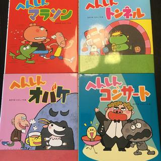 絵本 へんしんシリーズ4冊セット