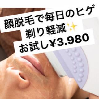 本日空きあり〼✨脱毛お試し500円(╹◡╹)♡メンズ&レデ…