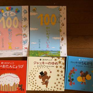 【3月4日まで】絵本セット42冊バラ売り✕