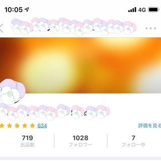 ★メルカリ・アパレル★フリマアプリで【収入を!!!】 ★外に働き...