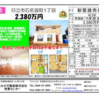 茨城県日立市石名坂町《建売住宅・新築・IOT住宅》