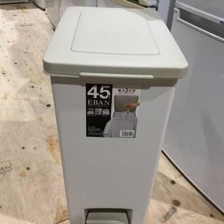 45リッター  ペダル付きゴミ箱