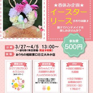 春休み☆親子イベント開催!!