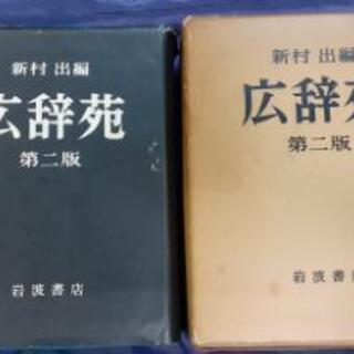 広辞苑  第二版